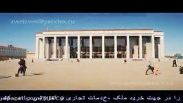 خرید ملک روسیه  بلاروس موسسه ملک پور