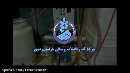 دستگاه حذف کدورت آبهای سطحی ResaneSabz.ir