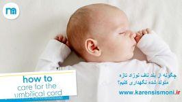 14.چگونه بند ناف نوزاد تازه متولد شده مراقبت کنیم