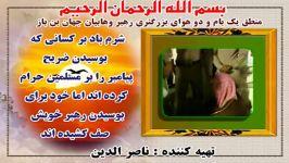 شرم باد بر كسانی كه بوسیدن ضریح پیامبر را بر مسلمین حرام كرده اند اما خود برای بوسیدن رهبر خویش صف كشیده اند