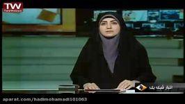 اجرای بهترین مجری گوینده خبر در 4 تیر خبر 19