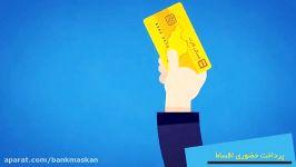 روش های پرداخت اقساط تسهیلات بانک مسکن