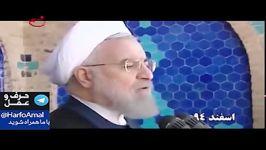 وعده پوچ حسن روحانی دربار رونق اقتصاد درسال95