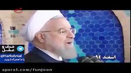 وعده حسن روحانی دربار رونق اقتصاد درسال95