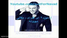 Armin 2AFM  Divoone  Ft Melanie آرمین ۲ اِی اِف اِم  ملانی  دیوونه