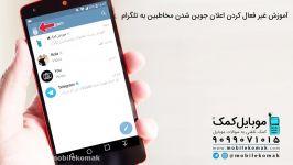 آموزش غیر فعال کردن اعلان جوین شدن مخاطبین به تلگرام