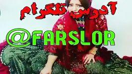telegram farslor کانال تلگرام لری،کانال تلگرام لر های استان فارس،کانال لر های