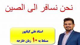 آموزش لغات زبان عربی قواعد زبان عربی مکالمه زبان عربی