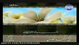 سوره حجر باصدای زیبای سعد الغامدی   سورەتی حجر بەدەنگی شێخ سعد الغامدی
