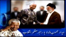 نلسون ماندلا به آیت الله خامنه ای سلام رهبر من