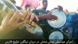 موسیقی بومی محلی استان بوشهر به مناسبت روز خلیج همیشه فارس در دریای خلیج فارس na