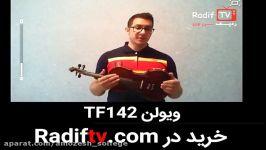 خرید ویولن tf خرید ویولن tf142 خرید ویالون tf142 ویولن تی اف 142  ویولن tf