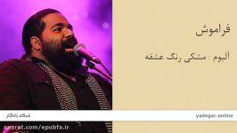 فراموش  آلبوم مشکی رنگ عشقه  رضا صادقی