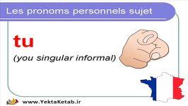 آموزش زبان فرانسوی  درس دوازدهم  نحوه تلفظ فاعل ها