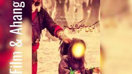 مداحی ناب حاج محمود کریمی بابای من قشنگترین بابای دنیاست... برای محرم حسینیع