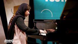 تکنوازی شنیدنی پیانو آوین سلطانی دانا، نفر اول جشنواره موسیقی جوان