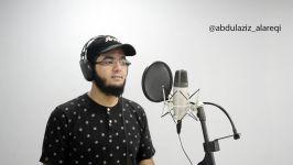 تقلید يانبي سلام عليك ماهر زين صدای عبدالعزيز العريقي کلیپ رحمان