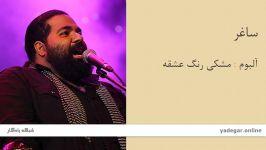 ساغر  آلبوم مشکی رنگ عشقه  رضا صادقی