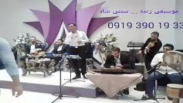 اجرای آهنگ شاد محلی 09193901933 آذری کردی لری گیلکی مازندرانی شیرازی بندری