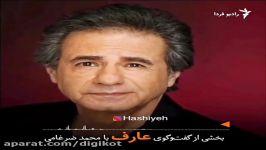 واکنش عارف به حواشی نشستن در کنار تاج رئیس فدراسیون فوتبال ایران