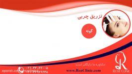 تزریق چربی  فیلم تزریق چربی  کلینیک پوست مو رز  شماره21
