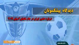 دیدگاه پیشکسوتان فوتبال در مورد عملکرد تیم ملی ایران در جام ملت های آسیا 2019