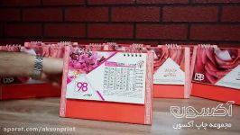 تقویم رومیزی ارزان 98  قیمت تقویم رومیزی 98  تقویم رومیزی 98