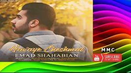 Emad Shahabian  Havaye Cheshmat  عماد شهابيان  هواي چشمات