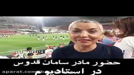 مادر سامان قدوس بزرگترین آرزوم تماشای حضور سامان در تیم ملی است