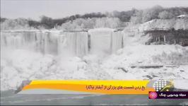 اخبار ساعت 2200 شبکه 3  یخ زدن قسمت های بزرگی آبشار نیاگارا