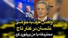 واکنش عارف به حاشیه های اخیر حضورش در کنار تاج رئیس فدراسیون فوتبال ایران