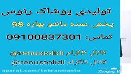 تولیدی مانتو مجلسی 09100837301