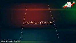 افتتاح بزرگ ترین بندر صادراتی نفتی فراورده های نفتی کشور در ماهشهر