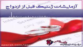 آزمایشات پیش ازدواج