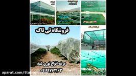 قیمت توری سایبان شید،توری گلخانه شیراز،قیمت هر متر توری شید 09120578916