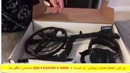 فلزیاب ارزان در اصفهان 09197977577 خرید فروش فلزیاب اجاره فلزیاب