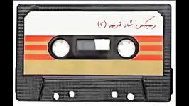♫ گلچین آهنگ های شاد قدیمی ایرانی ♫ آهنگ شاد عاشقانه ♫ آهنگ شاد قدیمی ♫