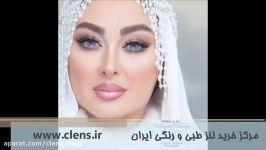 صحبت های الهام حمیدی درباره همسرش  خرید لنز رنگی  clens.ir