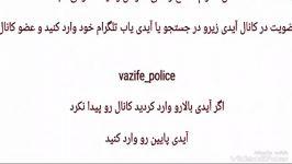 کانال تلگرام اطلاع رسانی سازمان وظیفه عمومی ناجا