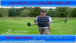 فلزیاب بوشهر 09197977577 خرید فروش فلزیاب اجاره فلزیاب تعمیر فلزیاب