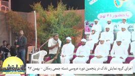 اجرای گروه نمایش گلهای یاس سفید نادک در پنجمین دوره عروسی دسته جمعی رمکان قشم