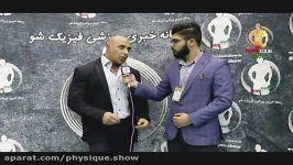 آرش نویدی مربی سابق تیم ملی بدنسازی پرورش اندام شرایط تیم ملی میگوید