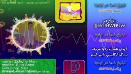 دی جی نایتکور ایرانی آهنگ سینا ثنا به نام عشق مننایتکور Nightcore