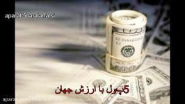 5پول ارزش جهان ارزش آن به ریال دلار