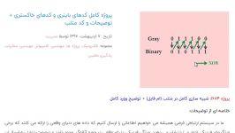 پروژه کامل کدهای باینری کدهای خاکستری + توضیحات کد متلب