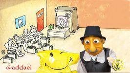 طنز آددای فضای مجازی لهجه شیرین همدانی این قسمت مطب دکتر پول نقد