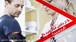 درمان فشار خون عصبی درمان فشار خون بالا فشار خون پایین