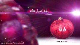 تیزر تبریک شب یلدا  ویدئوی تبریک یلدا یلدا مبارک