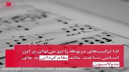 «معادل های فارسیِ اصطلاحات موسیقی  قسمت دوم»