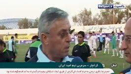 حواشی دیدار دوستانه تیم ملی امید ایران  سوریه